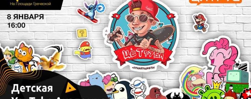 Детская YouTube Академия