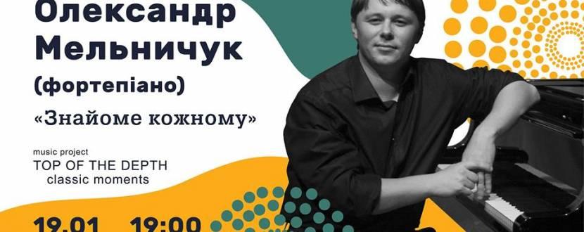 Концерт Александра Мельничука «Знакомое каждому»