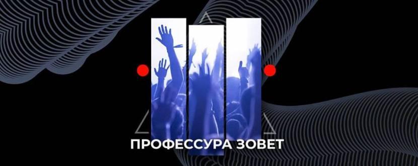Конференция: «Профессура» зовет