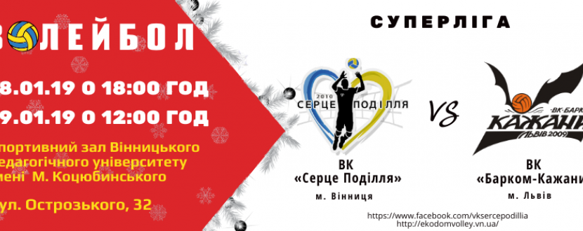 Волейбол - СУПЕРЛІГА - 10 тур