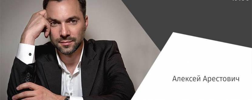 Лекция Алексея Арестовича «Украина: столкновение проектов»