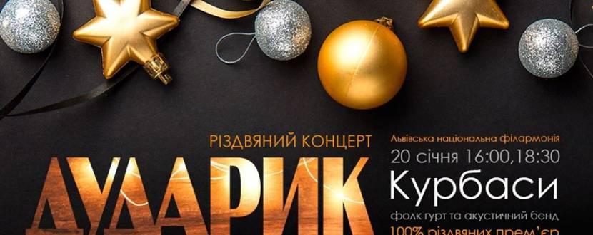 Різдвяний концерт від Дударика