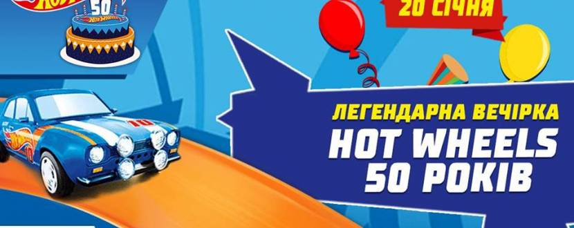 Hot Wheels - 50 років - Легендарна вечірка