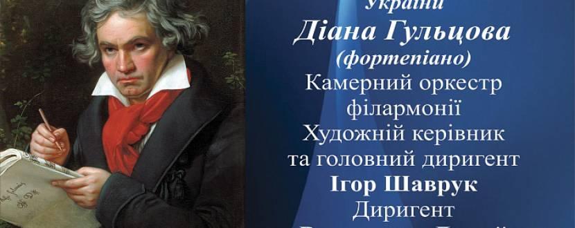 Концерт «Бетховен: Возвышенное и земное»