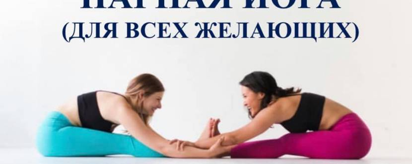 Парная Йога