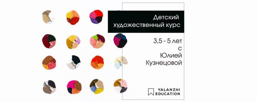 Детский художественный курс 3,5-5 лет