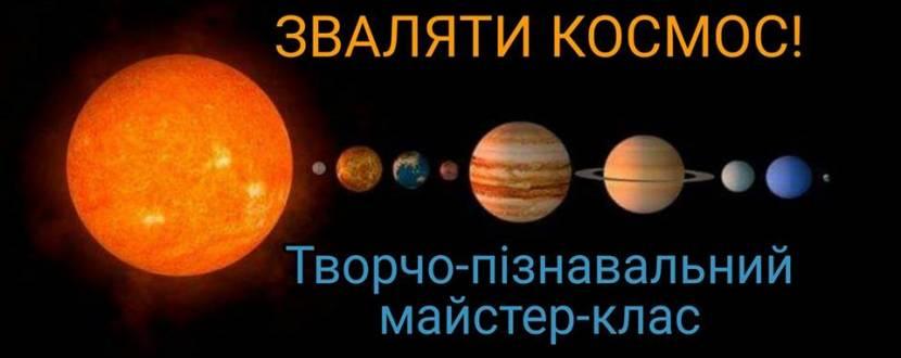 """Майстер-клас """"Планети з вовни"""""""