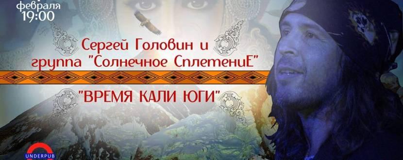 Концерт Сергей Головин и группа Солнечное сплетение