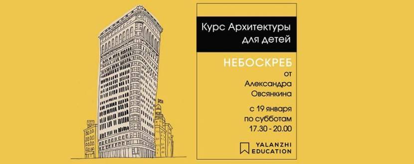 Детский курс архитектуры: Небоскреб