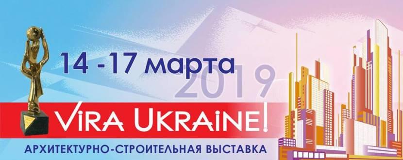 Архитектурно-строительная выставка Vira Ukraine