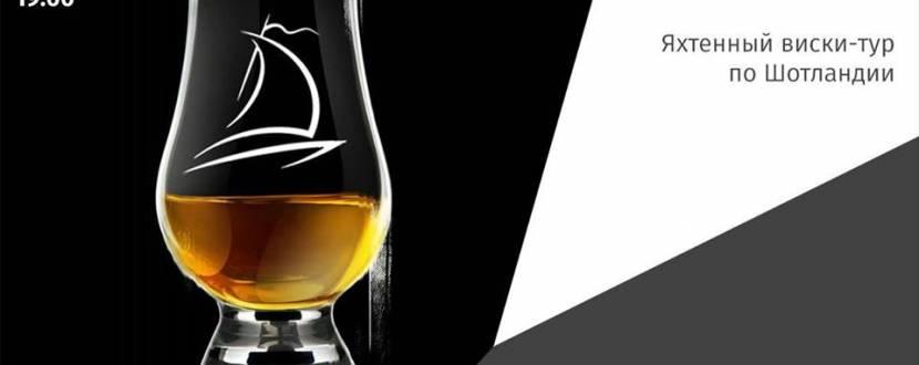 Презентация яхтенного виски-тура по Шотландии