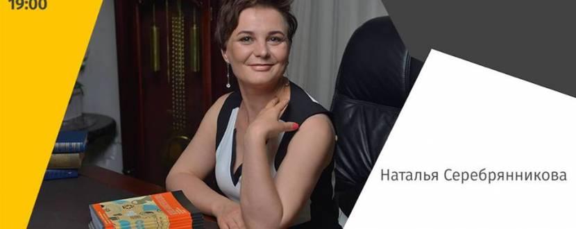 Мастер-класс Натальи Серебрянниковой «Эффективные техники работы с информацией в публичных выступления»