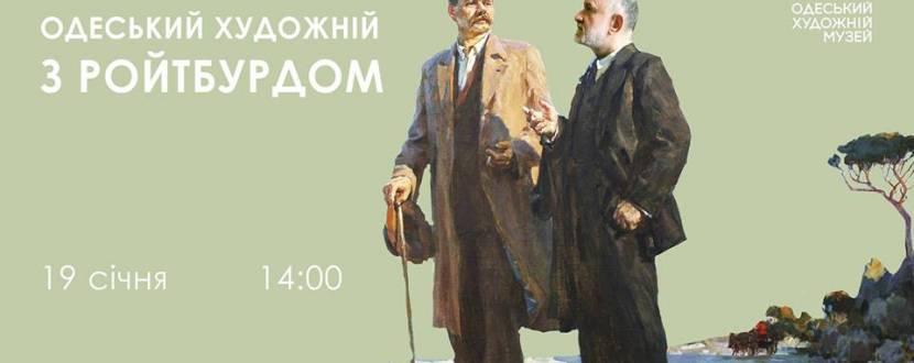 Одеський художній з Ройтбурдом