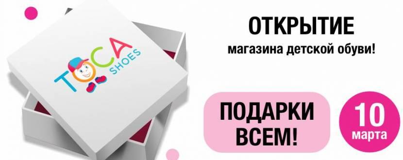Открытие магазина детской обуви Toca Shoes!