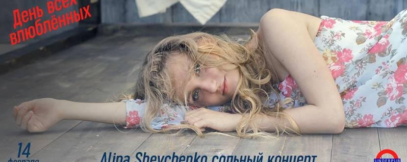 Сольный концерт Alina Shevchenko