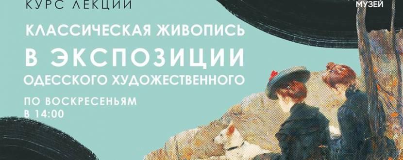 Курс лекций «Классическая живопись в экспозиции ОХМ»