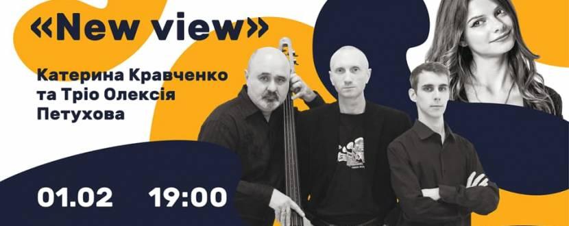 Концерт New view: Екатерина Кравченко и Трио Алексея Петухова
