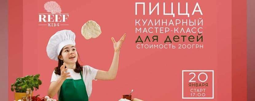 Детский кулинарный мастер-класс «Пицца»