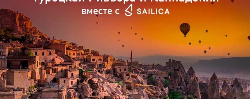 Фирменный тур «Турецкая Ривьера и Каппадокия»