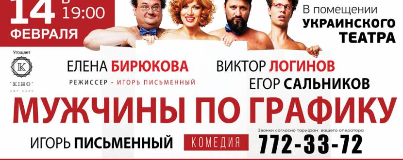 Спектакль Мужчины по графику