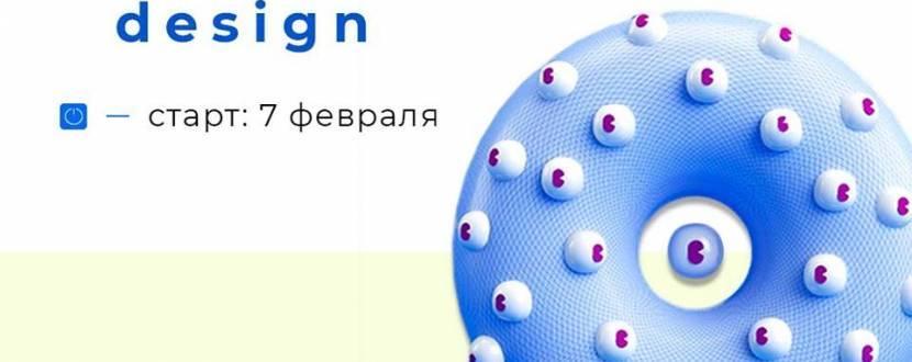 Старт курса «Графический дизайн»