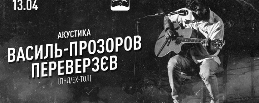 Концерт Василия-Прозорова Переверзева (ПНД/ех-ТОЛ)