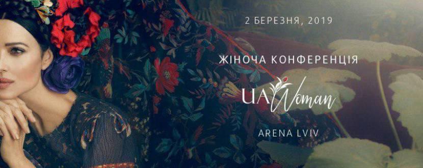 UA WOMAN - Конференція для жінок