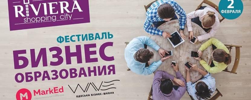 Фестиваль бизнес образования