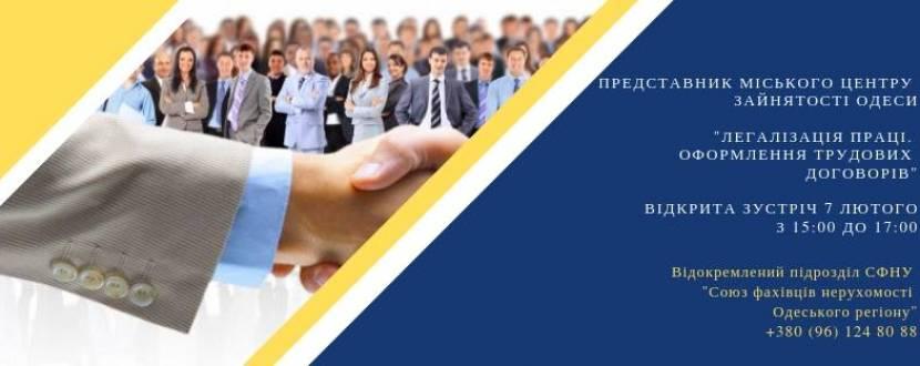 Встреча «Легализация труда: Оформление трудовых договоров»