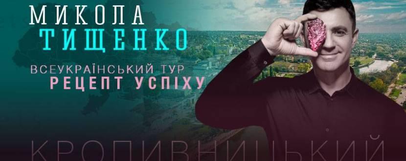«Рецепт Успіху» з Миколою Тищенко