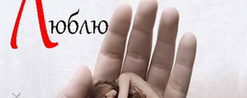 Премьера Спектакль «Люблю твои воспоминания»
