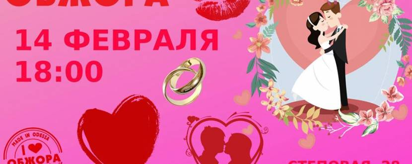 Валентинов день в «Обжоре»