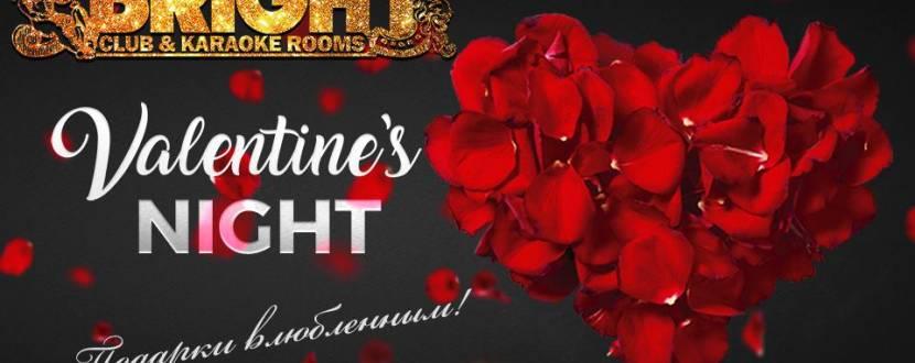 Вечеринка «Ночь всех Влюбленных»