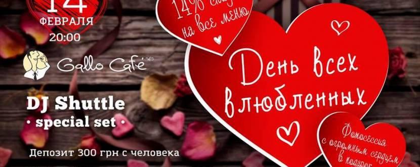 День всех влюблённых в Gallo Cafe