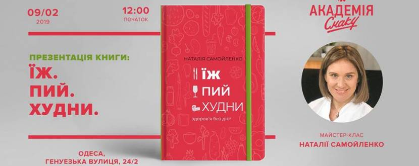 Обед и презентация книги «Ешь, пей, худей»