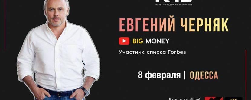 Семинар Евгения Черняка