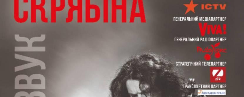 Skryabin.Simfo - Шампанські очі: Симфонічна версія пісень Андрія Кузьменка. Розіграш квитків