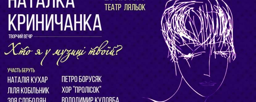 Наталка Криничанка. Творчий вечір у Львові