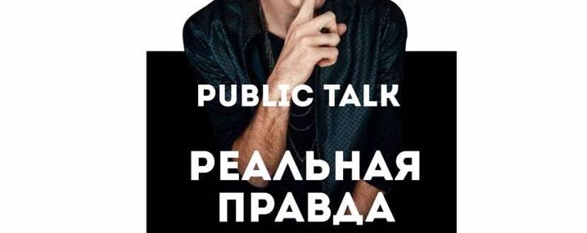 Public Talk с Кириллом Савченко: Реальная правда о моде от Fashion Snob