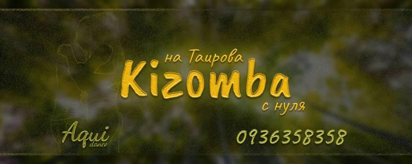 Набор на Кизомбу