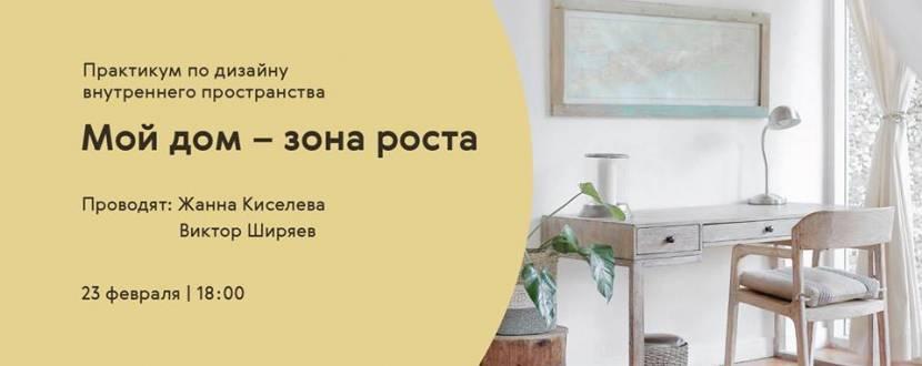 Практикум «Мой дом – зона роста: Дизайн внутреннего пространства»