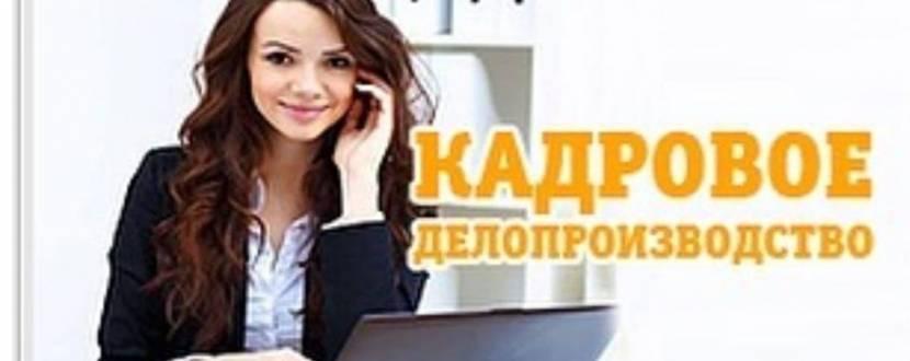Курс «Кадровый учет: Проверки по труду»