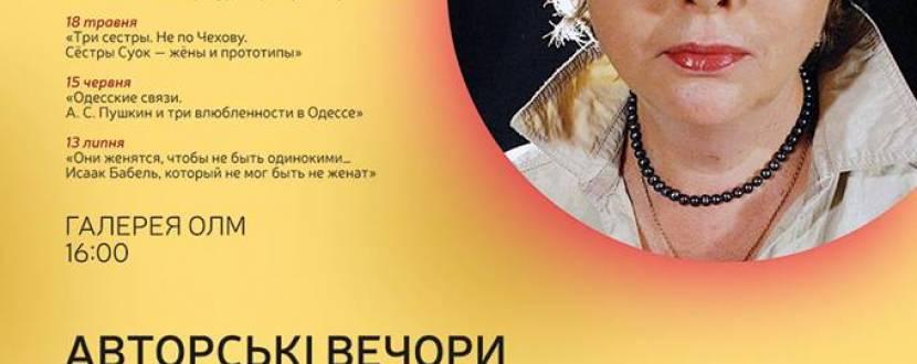 Авторские вечера Елены Каракиной «Поговорим о странностях любви»
