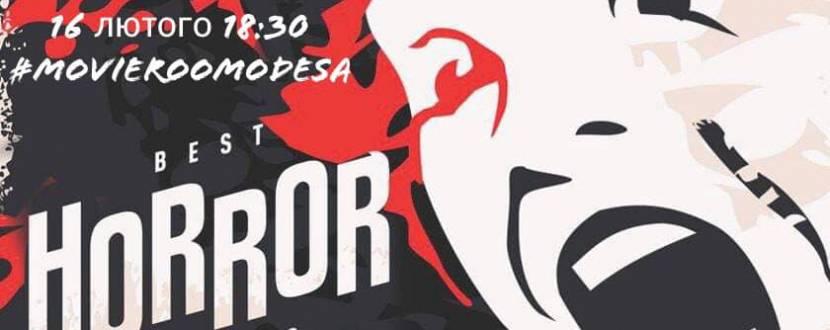 Показ фестиваля Best Horror Shorts