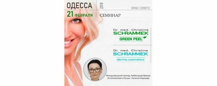 Семинар DR.SCHRAMMEK Kosmetic & Green Peel
