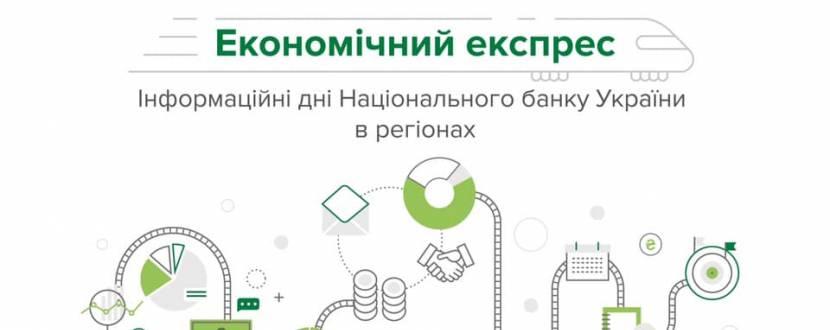 Лекторій НБУ «Економічний експрес» для студентів Житомира