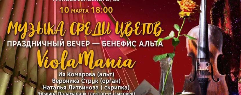 Концерт «ViolaMania: Музыка среди цветов»
