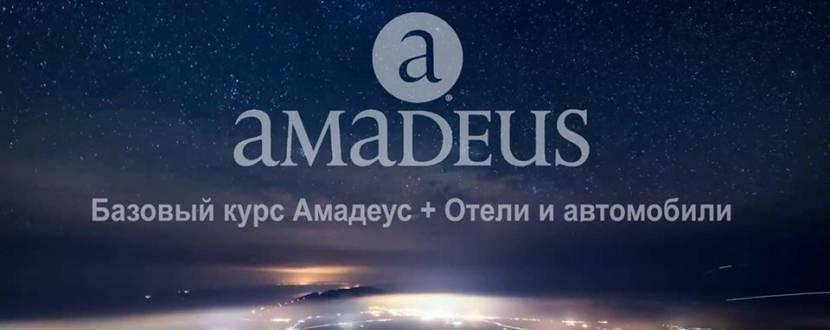 Базовый курс «Амадеус + Отели и автомобили»