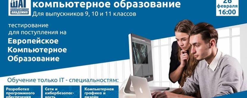 Вступительное тестирование «Европейское Компьютерное Образование»