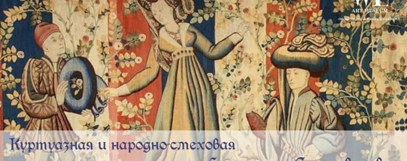 Лекция «Куртуазная и народно-смеховая субкультуры Средневековья»